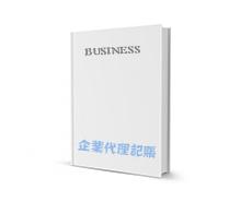 小规模纳税人企业代理记账